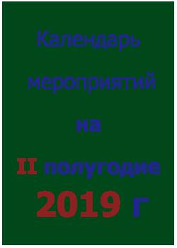 Календарь мероприятий 2019