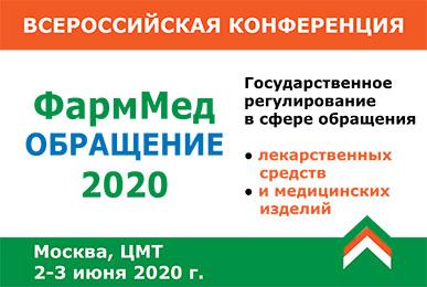 Государственное регулирование в сфере обращения лекарственных средств и медицинских изделий - ФармМедОбращение 2020