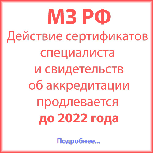 МЗ РФ вводит отсрочку на получение сертификатов специалиста в 2021 году